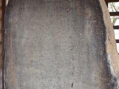 多賀城の碑。1000年以上のものだという