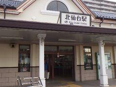 JR北仙台駅。輪王寺最寄の駅。地下鉄北仙台駅が側にあるが、直接繋がっていない。