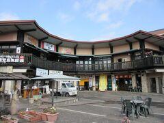 霧島温泉郷の中心部にある「霧島温泉市場」です。普通の市場のイメ-ジで来たのですが、どちらかというと観光地の土産・お食事・足湯が楽しめる立ち寄り複合施設です。土産物店、食事処、カフェ、トイレ、観光案内所がありました。