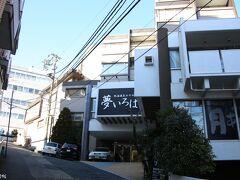 熱海 ホテル夢いろは 15:00頃  糸川の遊歩道から程近い日帰り温泉が利用できるホテルへ。 元気がなくなっていた熱海の温泉街も、 リニューアルなどがされて少し活気づいてきたかも知れません。 (このホテルも、1泊朝食付で4千円ほどで利用できるとか。)