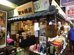相方は宿で飲む日本酒を物色。先ほど飲んだものから選ぶのかと思いきや、駅の酒蔵で試飲した生原酒を購入。