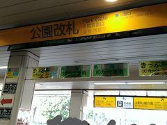 さておまけ 翌日 上野駅 公園改札を出まして