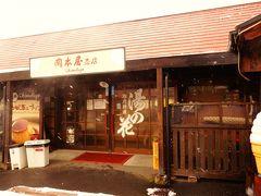 地獄蒸しプリンで有名な岡本屋売店さんです。