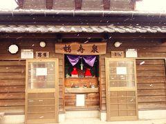 もう一軒はしごしちゃいましょう! 第7湯目は鶴寿泉さん。 入湯料はお賽銭となっています。