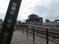 約30分で、本土最南端のJR始発・終着駅である枕崎駅に到着。日本最北端に位置する稚内駅からのレールは、約3144km先のここ枕崎駅まで続いています。  なお、旧枕崎駅はここから約100m先にあり、その場所は現在はスーパーのタイヨー枕崎店になっていました。