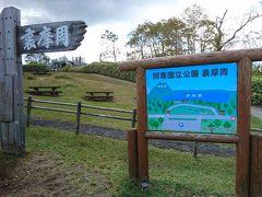 裏摩周展望台 摩周湖は第一と第二から見たことがあるので、今回は神の子池から近いここに来ました。
