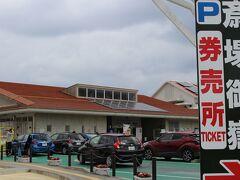 次に「斎場御嶽」に、行きます・・ 手前の「がんじゅう駅・南城」駐車場でレンタカーを停め、チケット購入(@300円)しました。