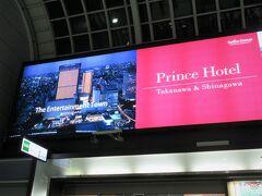 品川プリンスホテルはJR品川駅から徒歩2分の立地。 さっそく向かいます♪