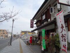 和菓子屋さんの前に着くと、「駅からハイキング」の幟が立っています。