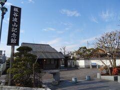 そして次の目的地、板谷波山記念館です。