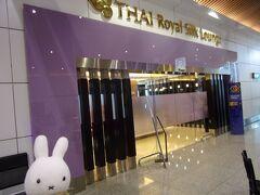 ちょっと別なラウンジにも行ってみましょう。 タイ国際航空運営の「ロイヤルシルクラウンジ」です。