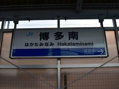 博多南の駅は福岡市ではなく、那賀川町というところに所在。  ここからどうしよう、と思っていましたが、乗ってきた列車が折り返し博多駅からこだまとして運行される運用だったので、折り返して博多駅に戻ります。