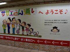 百道海岸に行く理由はこれ。  サザエさんの作者、長谷川町子さんは百道海岸でサザエさんの発案を行ったとしていて、根っからのサザエさんファンである自分は絶対に行かなければならないところ。  ちなみに東京に出てきて、一番最初に向かったのも桜新町にある長谷川町子美術館。