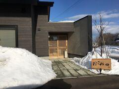 まず向かったのは森町にある「鮨おおね田」。 函館市内が雪で2車線が1.5車線になっていて渋滞していたのもあって、予約時間より30分遅れてしまいました。すみません m(._.)m ちなみに鮨おおね田さんのお昼の営業は14:00まで (ラストオーダー13:30) です。