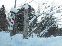道を曲がってから約10kmで銀婚湯に到着。 雪深いです~。 と言っても道はちゃんと除雪されているので、雪道ではありますが普通にたどり着けます。