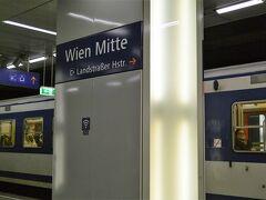 Wien Mitte(ウィーン・ミッテ)駅