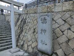 湯神社の案内がある階段から、空の散歩道を目指しました。