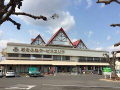 姫路・備前方面から国道2号線を下ると(西進)、右手に赤い三角屋根が見えてきます。 この「おさふねサービスエリア」で温泉&昼食です。