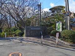 """""""荒井城址公園 """"です。"""