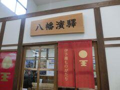 終点の八幡浜駅では駅から出ずに待合室で帰りの特急列車を待ちました。