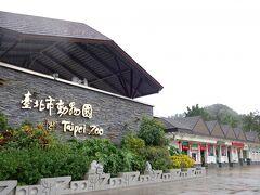 忠孝復興から20分ちょいで「動物園駅」  パンダちゃーん!!  「台北市立動物園」 悠遊カードならチケットレス。60元。 9時~16時(最終入園) 第1月曜はパンダ館休み