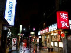 永康街で夕食なら・・・ここかな。  花枝丸(イカ団子)が食べられるお店を探してて見つけた「喫飯食堂」 http://www.tabitabi-taipei.com/html/data/10558.html  元CAで台湾育ち 「女ふたり台湾、行ってきた。」の著者「カータン」さんのブログを見てたら、イカ団子が食べたくなった。 http://ka-tan.blog.jp/archives/1052856590.html  どんなもんじゃい?(・∀・)