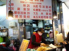 限界。もうムリ。しばらく何も食べれない。  店を出てすぐのところに「天津葱抓餅」があった。   「加蛋(卵入り)ひとつ!」 30元。