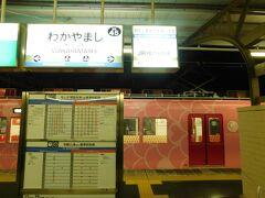 2018.02.11 和歌山市 1駅乗って和歌山市。
