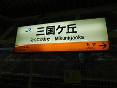 2018.02.11 三国ヶ丘 次はJR阪和線だ。