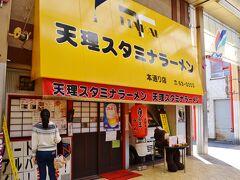 志賀直哉が「奈良にうまいものなし」と描いた随筆が独り歩きしている気がしなくもないですが、この後奈良市に移動してどうしてもこれ!と言う物がないので、天理名物の天理スタミナラーメンを食べましょう。
