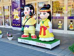 やはりここにもありました、ゆるキャラ。 てくちゃんとりんちゃん。 日本武尊の古墳が天理市にあるので、日本武尊をイメージしたそうです。