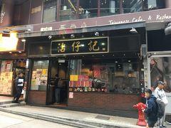 めちゃウマなエビワンタンメン! えびぷりぷり~ 30香港ドルでコスパ良すぎw