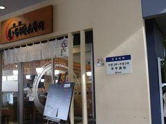 秋田市民市場内の いちばん寿司で寿司を食べてから帰る。