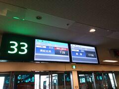 この日は南紀白浜までフライト。南紀白浜空港は初めて降り立つ空港です。機材が小さいので沖止めになります。 バスゲートからバスに乗ります。