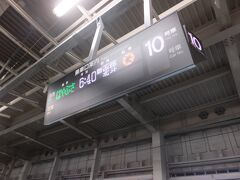 仙台駅下り発列車の6:40発はやぶさ95号で北を目指します。 仙台6:40>>東北・北海道新幹線はやぶさ95号>>新函館北斗10:07