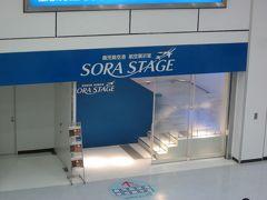 時間があったのでターミナル内の「SORASTAGE」を見学しました。  マニアには楽しい航空ミュージアムですね!。  *詳細はクチコミでお願いします。
