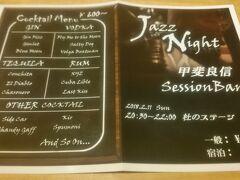 この日は宿のイベントで、プロミュージシャンによる無料(宿泊者以外は有料)のジャズライブがありました。