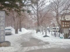 こちらは宿から歩いて10分弱のところにある《日光山 湯元・温泉寺》です。