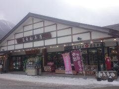 隣の《三本松茶屋》はしっかりと営業中。