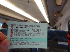 翌朝まだまだ寝てたいけど、そんなにゆっくりもできず。 一応サラリーマンなので。  貝塚市から始発に乗れば、東京に午前中に余裕で着けるけど、そんな元気はなく、、、 通勤ラッシュを避けて南海線に乗り、10時過ぎののぞみで東京へ。