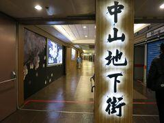 台北駅からホテルのある中山までは徒歩でも行けるのは 4月に確認済み  中山地下街を歩く