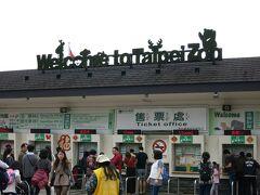 普通の女子旅じゃなかなか行かないでしょ?  『台北市立動物園』 http://www.zoo.gov.tw/ 台北市文山區新光路二段30號 営業時間:9~17時(入園は~16時。動物展示は~16時30分)  定休日:なし ※パンダ館は毎月第1月曜