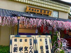 天満宮の裏に、上方漫才の寄席がありました。  【 繁昌亭 】 https://www.hanjotei.jp  時間があったら寄ってみたかったです。