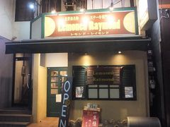 夕食は佐世保名物「レモンステーキ」 有名店「レモンド・レイモンド」さんにお邪魔しました。