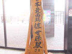 東経129度43分 佐世保駅は【日本一西にある】JRの駅です。 ちなみにJR以外も含めると松浦鉄道のたびら平戸口駅になるそうです。