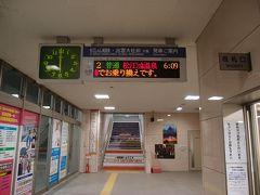ここは電鉄出雲市駅、一畑電車の駅です。表紙写真はこの駅の入口になります。 一畑電車、昨日は一日運休だったようなのですが、本日は予定通り始発から運行されると案内いただきました。 フリーチケットを提示して、始発電車の写真を撮りに階段を上がったホームまで行きました。