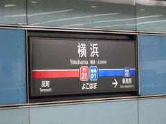 京浜急行で横浜に戻り、みなとみらい線で開港資料館のある日本大通りに向かいます。