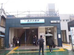 まず、金沢文庫駅で下車