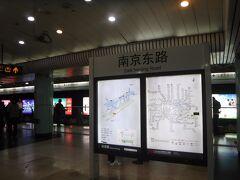 一度乗り換えつつも地下鉄に揺られて1時間ほど。  南京東路駅へと着きました。