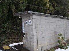 13:44 木路原駅到着です。  石見川本発江津行き列車、そろそろ出発時間です。  あと一歩で間に合いませんでした。